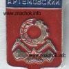 artemovskij 2 1