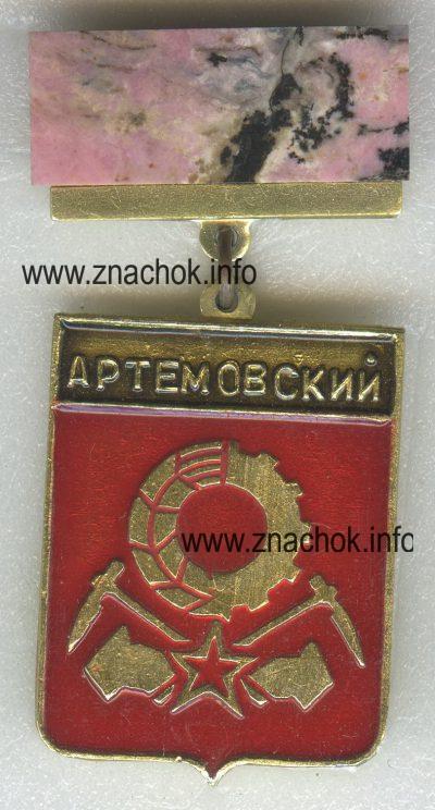 artemovskij