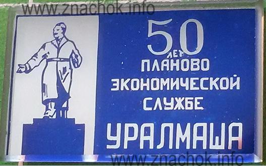 50 let planovo jekonomicheskoj sluzhbe