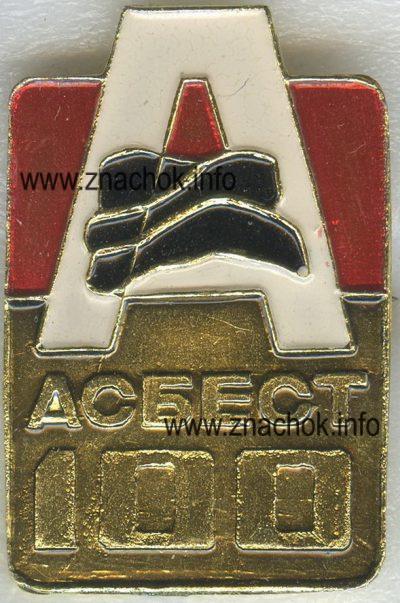 asbest 7