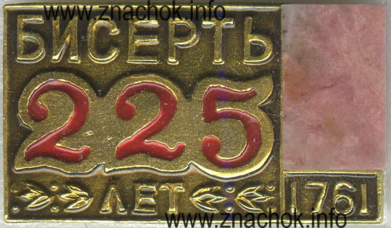 bisert 225