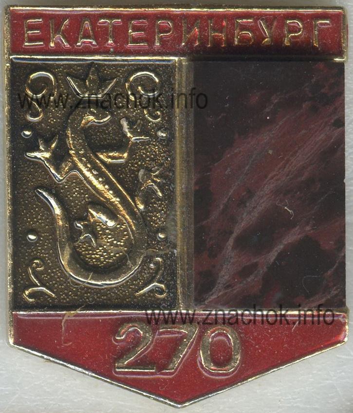 ekaterinburg 270 1