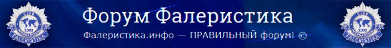 Форум Фалеристика