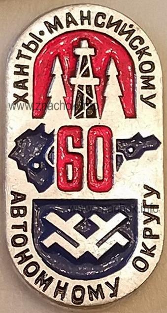 hmao 60