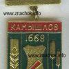 kamyshlov 1