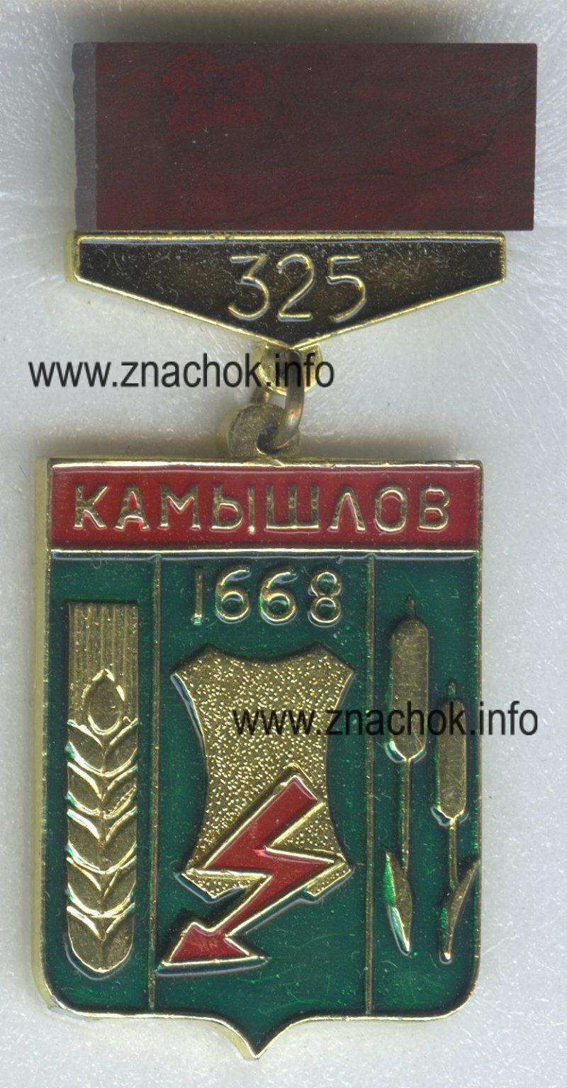 kamyshlov 2
