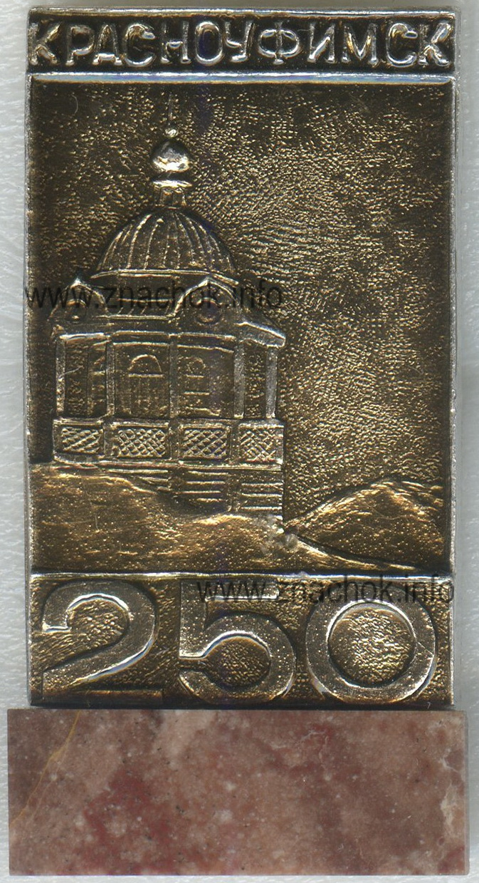 krasnoufimsk 250 1