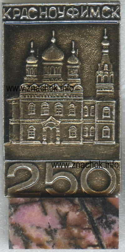 krasnoufimsk 250 4