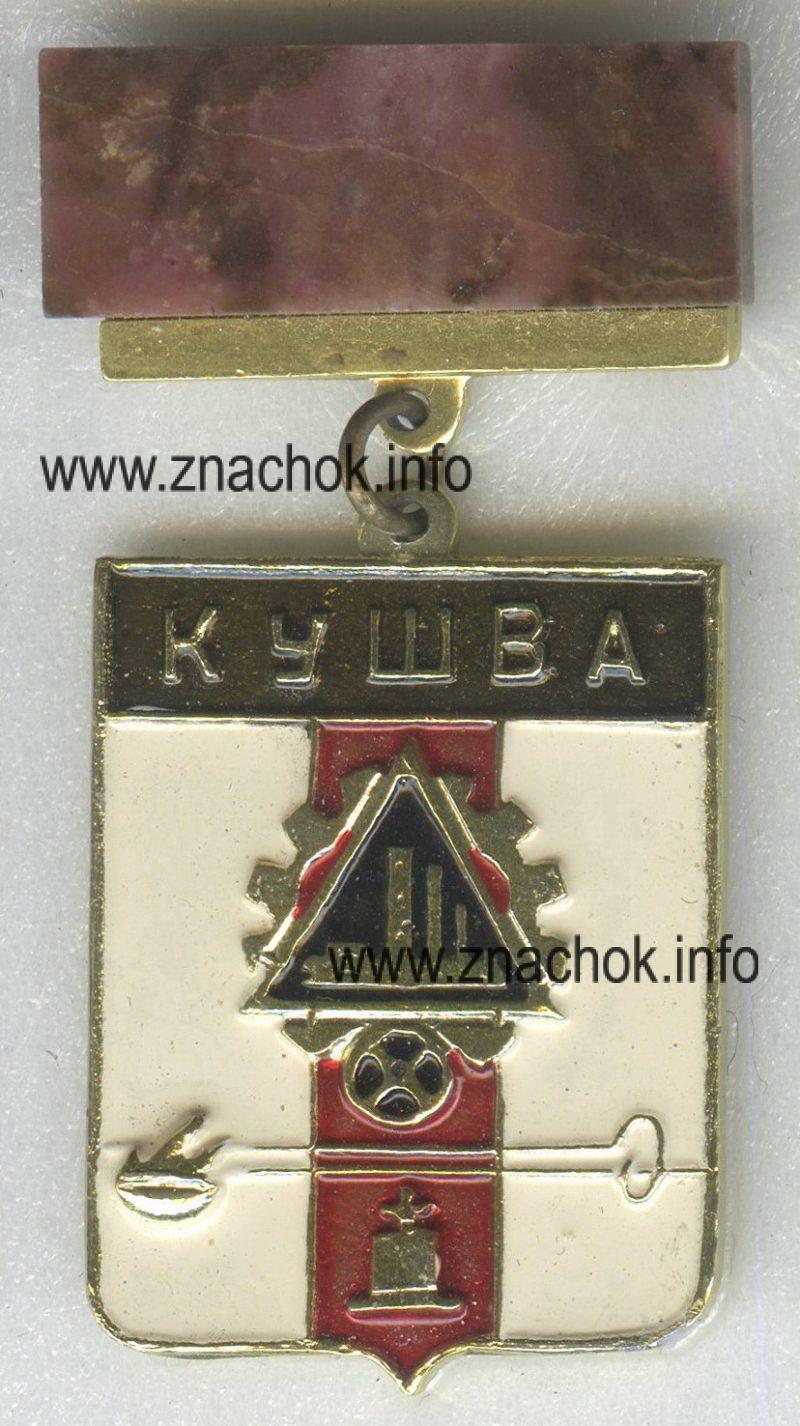 kushva