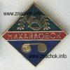 mihajlovsk 2