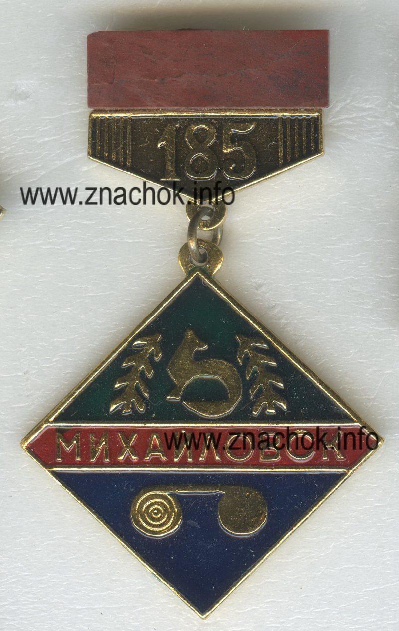 mihajlovsk 3