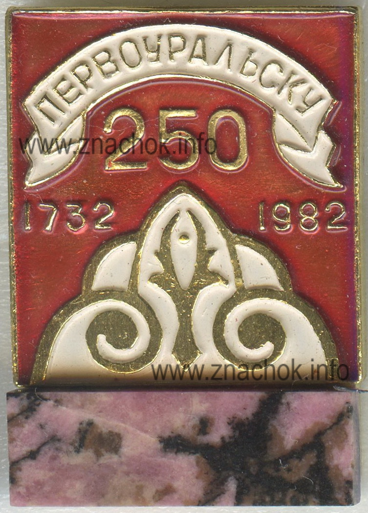 pervouralsku 250 2