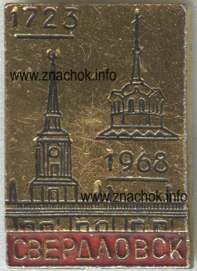 sverdlovsk 245 1
