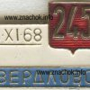 sverdlovsk 245 4