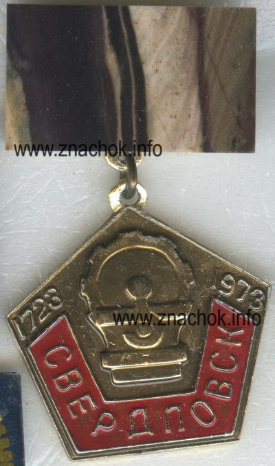 sverdlovsk 250 1