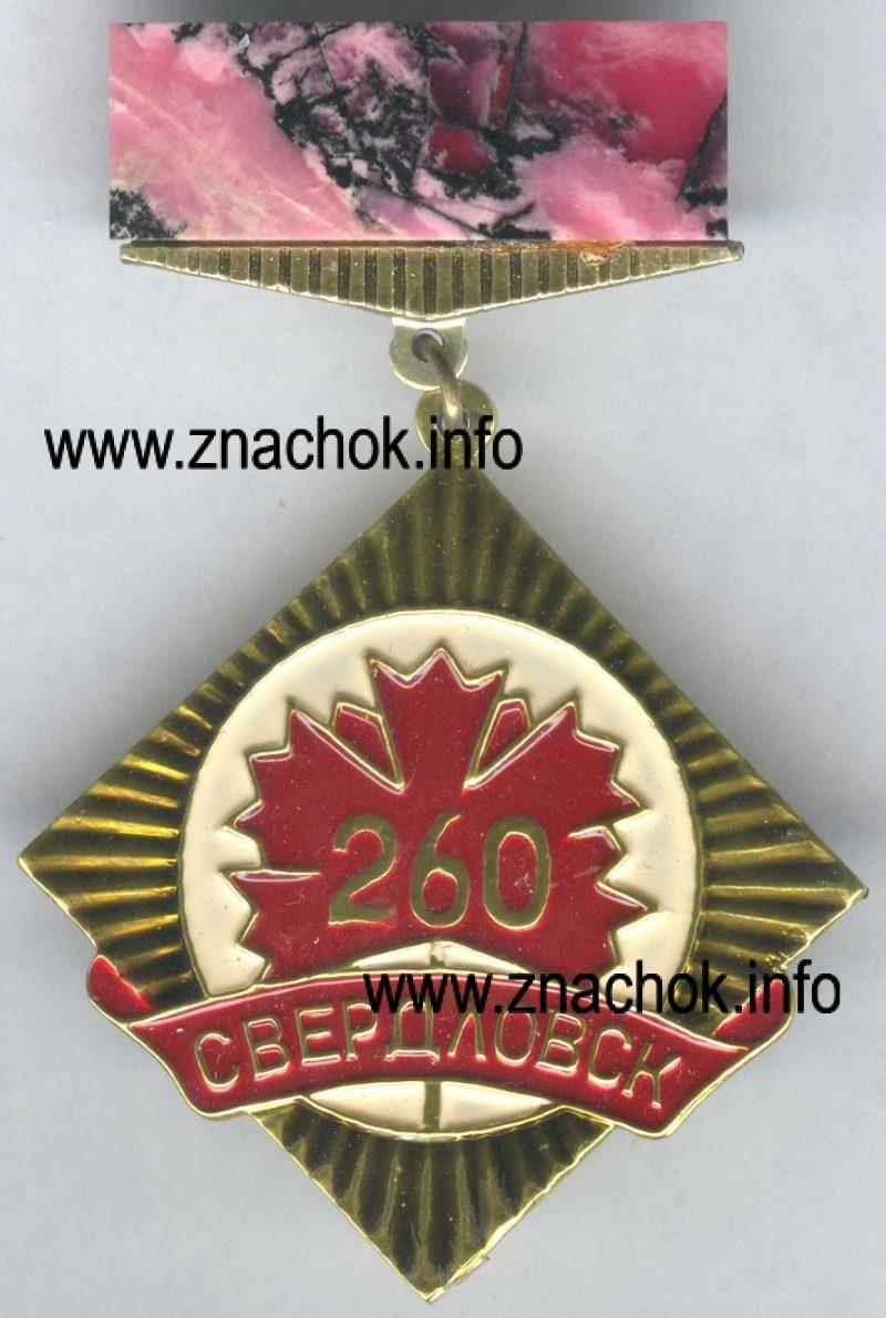 sverdlovsk 260 2 1