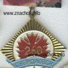 sverdlovsk 260 2