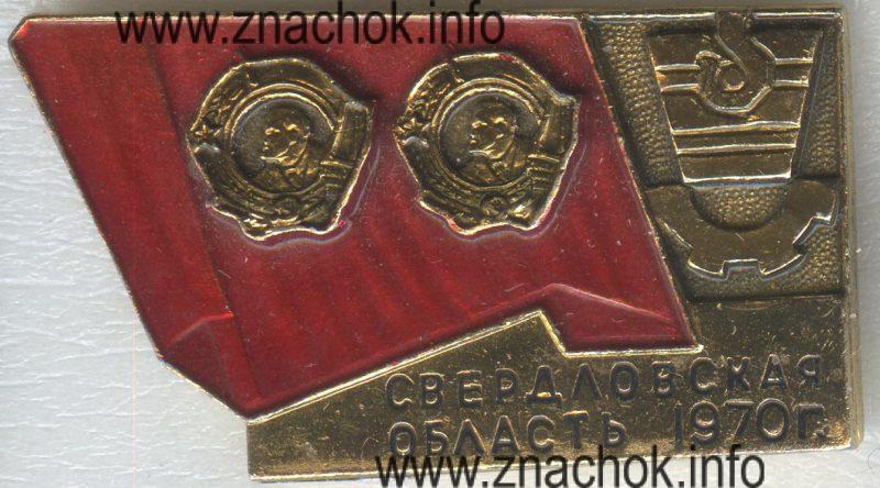 sverdlovskaja oblast 1970