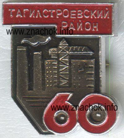 tagilstroevskij rajon 60