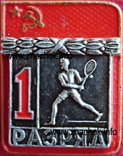 tennis fss